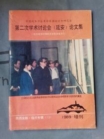 陕西金融钱币专辑(13) 1989年增刊