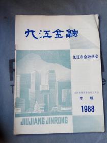 九江金融(九江市钱币协会成立专辑1988年)