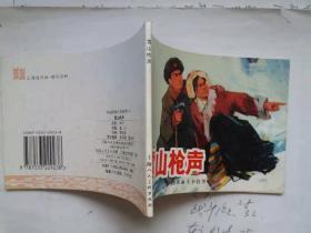 雪山枪声 上海人民美术出版社  50开  精品百种 (精装) 连环画  中国革命斗争故事八 散本