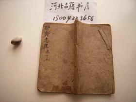 聊斋志异卷15-清代木刻线装巾箱本
