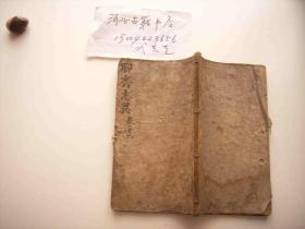 聊斋志异卷12-清代木刻线装巾箱本