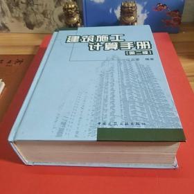 建筑施工计算手册