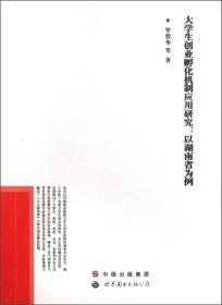 大学生创业孵化机制应用研究:以湖南省为例