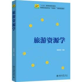 旅游资源学 杨阿莉 北京大学出版社 9787301268032