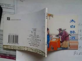 太白醉酒  上海人民美术出版社  50开  精品百种 (精装) 连环画  中国历史故事三  散本