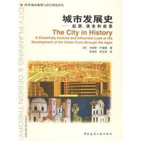 城市发展史  刘易斯芒福德,宋俊岭,倪文彦 中国建筑工业