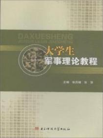 全新正版图书 大学生军事理论教程  张昌健  电子科技大学出版社  9787564729929黎明书店