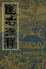 园冶注释 计成 中国建筑工业出版社 9787112002337