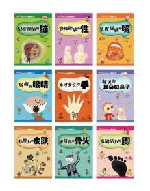 怦怦跳科学图画书(第三辑)有趣的人体 神神秘秘的性 李亨外镇等 绘 北京少年儿童出版社