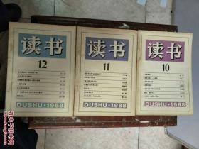 读书1988年7,8,9,10,12,旧书