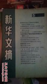 新华文摘1982年5,9,10,旧书。
