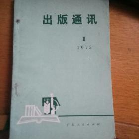 文革遗物出版通讯