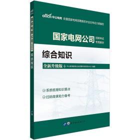 中公教育2021国家电网公司招聘考试教材:综合知识(全新升级)