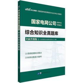 中公教育2021国家电网公司招聘考试教材:综合知识全真题库(全新升级)