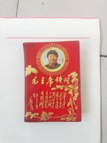毛主席诗词 1969年 北京  书品好 看详图