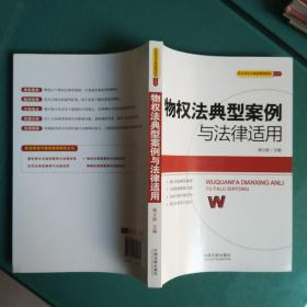 民法学说与典型案例研究丛书:物权法典型案例与法律适用
