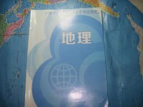 广西普通高中学业水平考试指南:地理