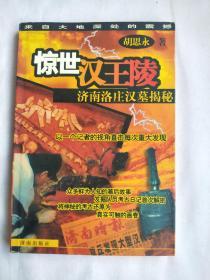 惊世汉王陵:济南洛庄汉墓揭秘