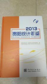 贵阳统计年鉴(2013)