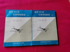 商用飞行员仪表等级教程(上下)