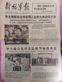 解放军报1977年5月5日华主席亲自主持全国工业学大庆会议大会/华主席会见邦戈总统等加蓬贵宾/向雷锋同志学习展览在军博展出 /1-4版
