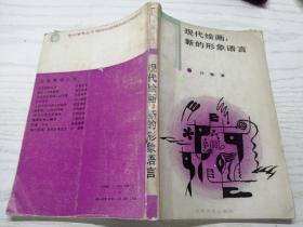 现代绘画:新的形象语言 19878吕澎 著