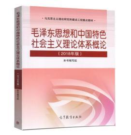 二手正版 毛概2018年新版 毛泽东思想和中国特色社会主义理论体系概论2018年版 毛中特教材2020 高等教育出版社 9787040494815