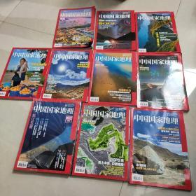 中国国家地理2019年1、3、4、5、7、8、9、10、11、12集共10本和售