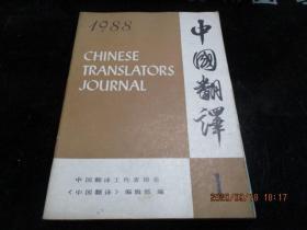 中国翻译1988年第1-6期  品如图,自然旧   货号80-1