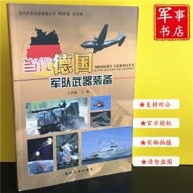 当代德国军队武器装备 当代外国武器装备丛书 国防大学出版社