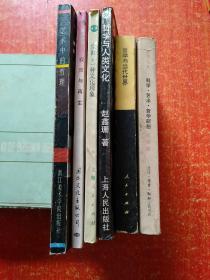 6册合售:艺术中的哲理、寂灭与再生——中国传统人格掠影、宗教,一种文化现象、哲学与人类文化、哲学与当代世界、科学·艺术·哲学断想