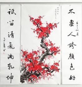 【保真】著名花卉画家田成喜、书法名家赵自清合作中堂:红梅 图(田)+对联(赵)
