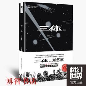 三体 刘慈欣 重庆出版社 9787229100605