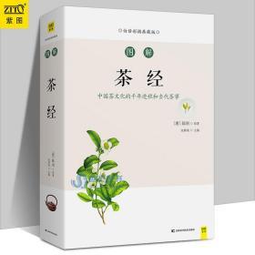 正版 图解茶经 白话彩插典藏版 陆羽原著 中国茶文化的千年进程和