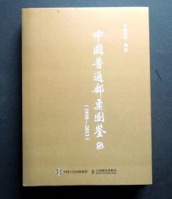 """《中国普通邮票图鉴》(作者签、章本/详见""""描述""""及图片)"""