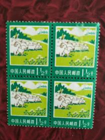 普18工农业生产建设-1.5分牧业邮票