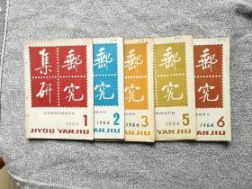 老期刊 集邮研究1984年第1、2、3、5、6期(学术性资料性双月刊)