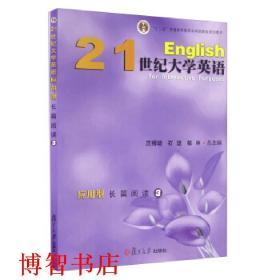21世纪大学英语应用型长篇阅读3 汪榕培 石坚 邹申 复旦大学出版社 9787309121551
