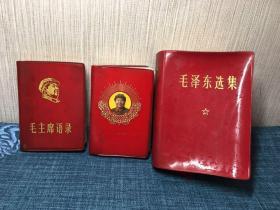 毛泽东选集 毛主席语录 3本打包包邮