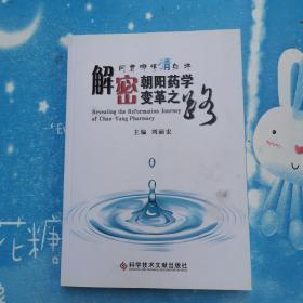 解密朝阳药学变革之路【库存书 书内爱干净】