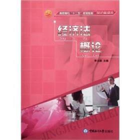 正版 经济法概论李洁丽9787811257540