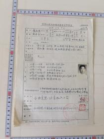 中华人民共和国工会入会申请书和登记表加入会报告(1964南通张底陆)