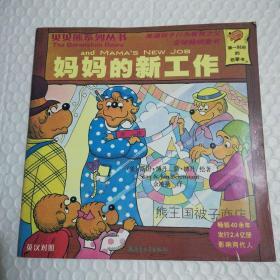 贝贝熊系列丛书——妈妈的新工作 /余凌燕