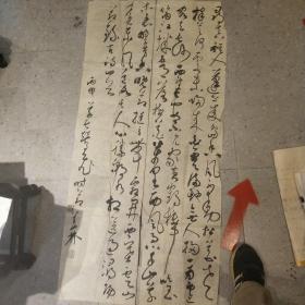 姜林书法 终身 保真 约8平尺