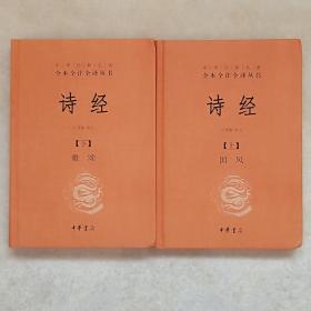 诗经(上下册精装)