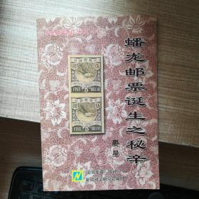 蟠龙邮票诞生之秘辛   仅印五百册