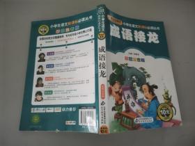 成语接龙(彩图注音版)/小书虫阅读系列·小学生语文新课标必读丛书