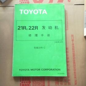TOYOTA 21R,22R发动机修理手册 包括21R-C