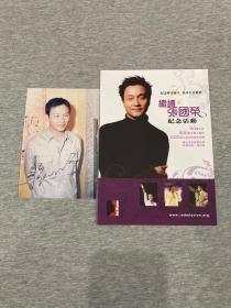 """【著名香港明星、男神、永远的""""哥哥"""" 张国荣 早期签名彩色照片一张,尺寸:12.5x8.5cm】附有一张活动纪念卡片,收藏佳品,珍贵!"""