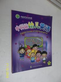 中科院幼儿英语(3) /北京交通大学电子音像出版社